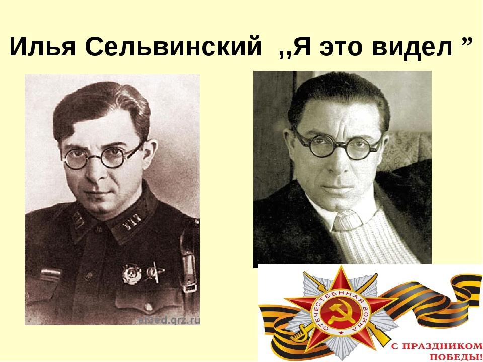 """Илья Сельвинский ,,Я это видел """""""