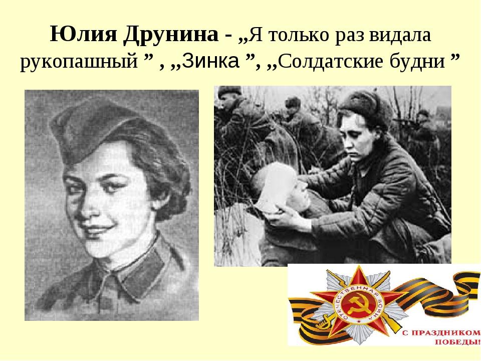 """Юлия Друнина - ,,Я только раз видала рукопашный """" , ,,Зинка """", ,,Солдатские б..."""