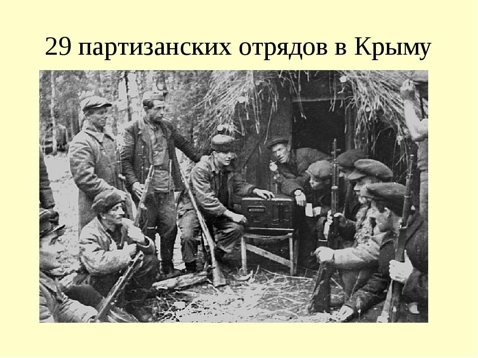 29 партизанских отрядов в Крыму
