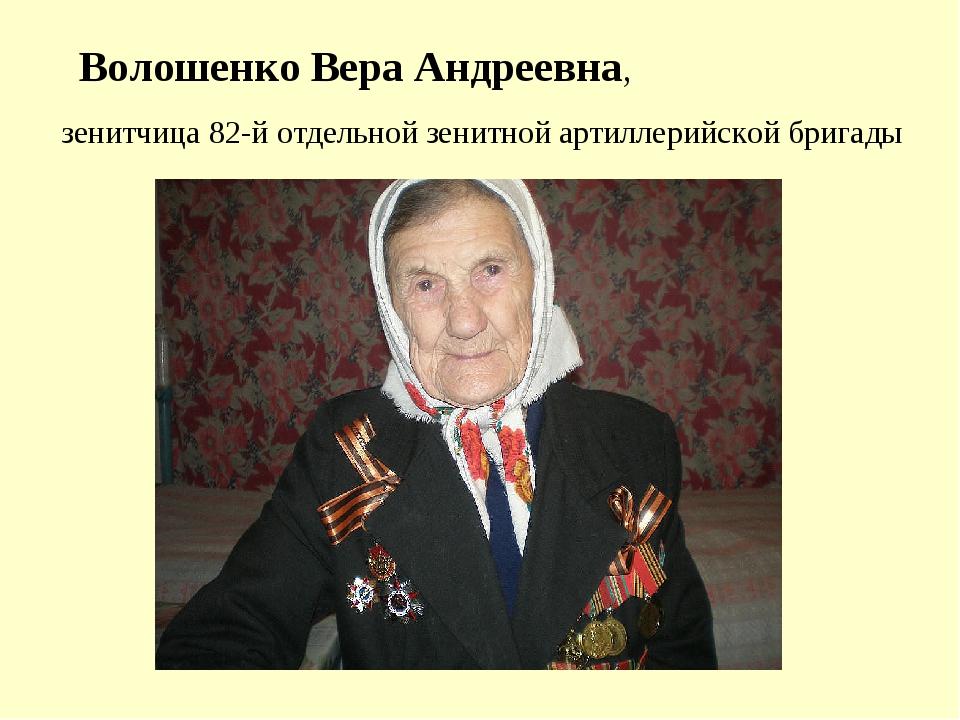 Волошенко Вера Андреевна, зенитчица 82-й отдельной зенитной артиллерийской бр...