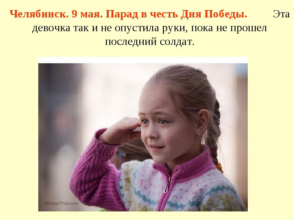 Челябинск. 9 мая. Парад в честь Дня Победы. Эта девочка так и не опустила рук...