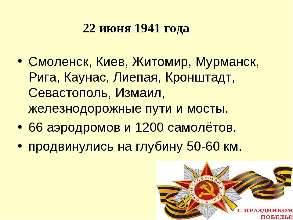 22 июня 1941 года Смоленск, Киев, Житомир, Мурманск, Рига, Каунас, Лиепая, Кр...