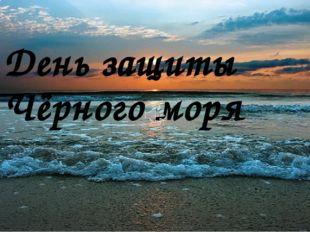 День защиты Чёрного моря