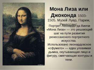 Мона Лиза или Джоконда 1503-1505. Музей Лувр, Париж. Ренессанс. Портрет Леона