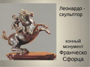 конный монумент Франческо Сфорца Леонардо - скульптор