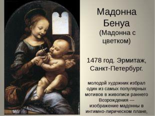 Мадонна Бенуа (Мадонна с цветком) 1478 год. Эрмитаж, Санкт-Петербург. молодой