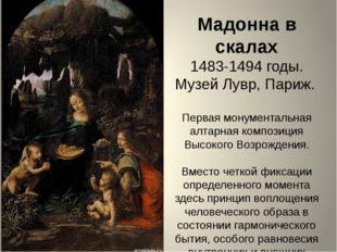 Мадонна в скалах 1483-1494 годы. Музей Лувр, Париж. Первая монументальная алт