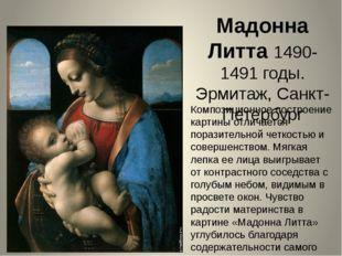 Мадонна Литта 1490-1491 годы. Эрмитаж, Санкт-Петербург Композиционное построе