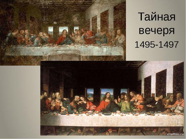 Тайная вечеря 1495-1497