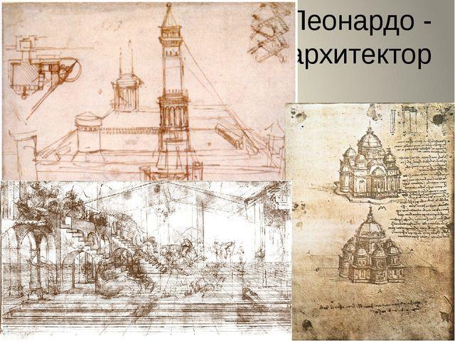 Леонардо - архитектор