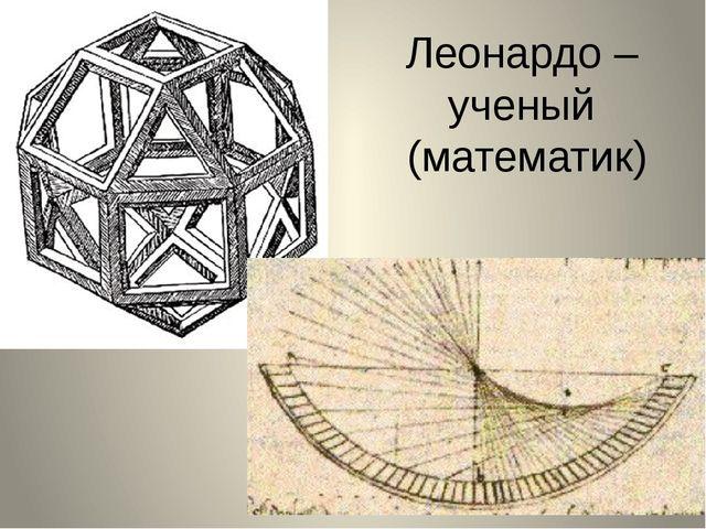 Леонардо – ученый (математик)