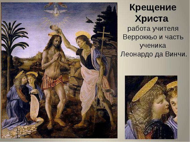 Крещение Христа работа учителя Верроккьо и часть ученика Леонардо да Винчи.