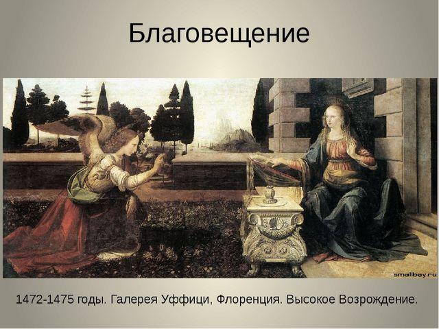 Благовещение 1472-1475 годы. Галерея Уффици, Флоренция. Высокое Возрождение.