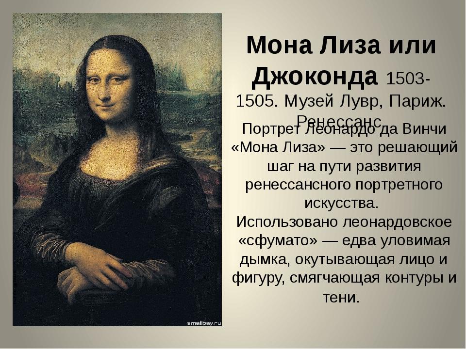 Мона Лиза или Джоконда 1503-1505. Музей Лувр, Париж. Ренессанс. Портрет Леона...