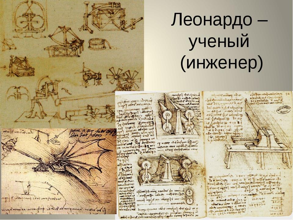 Леонардо – ученый (инженер)