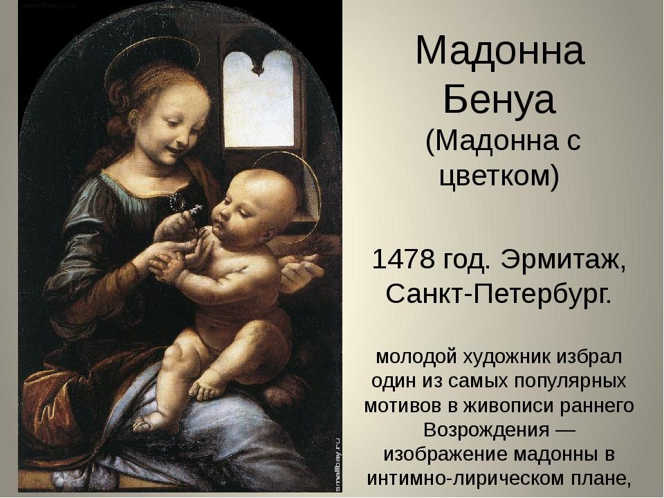 Мадонна Бенуа (Мадонна с цветком) 1478 год. Эрмитаж, Санкт-Петербург. молодой...