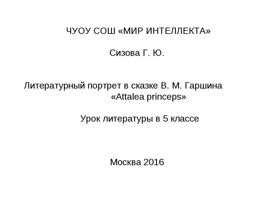 ЧУОУ СОШ «МИР ИНТЕЛЛЕКТА» Сизова Г. Ю. Литературный портрет в сказке В. М. Г...