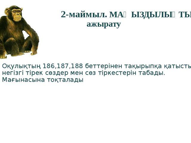 2-маймыл. МАҢЫЗДЫЛЫҚТЫ ажырату Оқулықтың 186,187,188 беттерінен тақырыпқа қа...