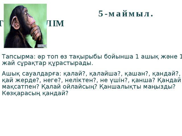 5-маймыл. ТЕРЕҢ БІЛІМ Тапсырма: әр топ өз тақырыбы бойынша 1 ашық және 1 жай...