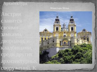 Австрия славится своими замками, дворцами, и кладбищами, среди других архитек