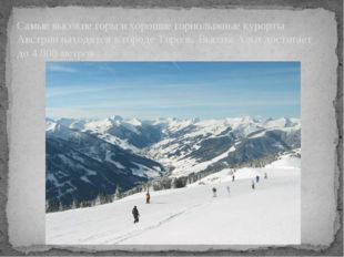 Самые высокие горы и хорошие горнолыжные курорты Австрии находятся в городе
