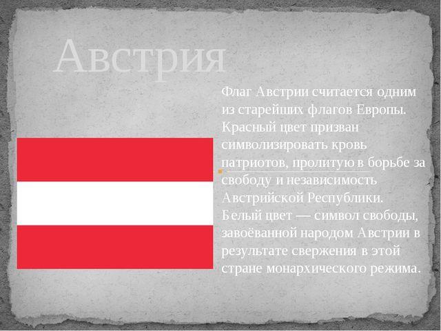 Австрия Флаг Австрии считается одним из старейших флагов Европы. Красный цвет...