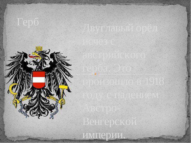 Двуглавый орёл исчез с австрийского герба. Это произошло в 1918 году с падени...