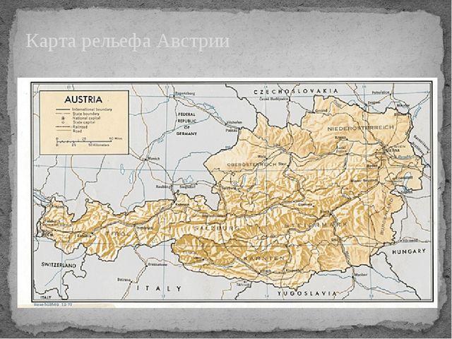 Карта рельефа Австрии