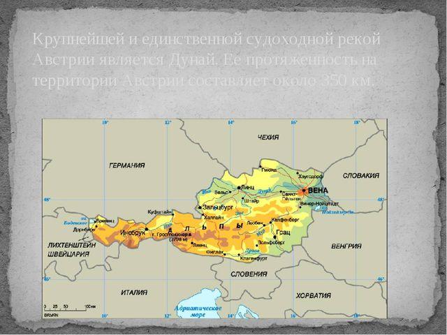 Крупнейшей и единственной судоходной рекой Австрии является Дунай. Ее протяже...