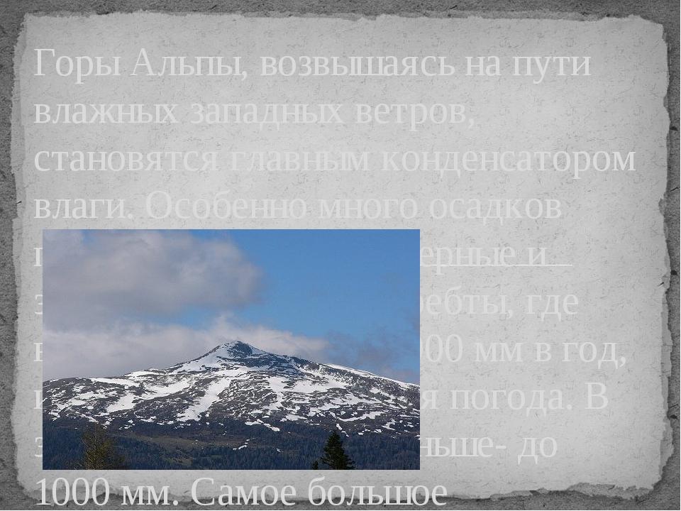 Горы Альпы, возвышаясь на пути влажных западных ветров, становятся главным ко...