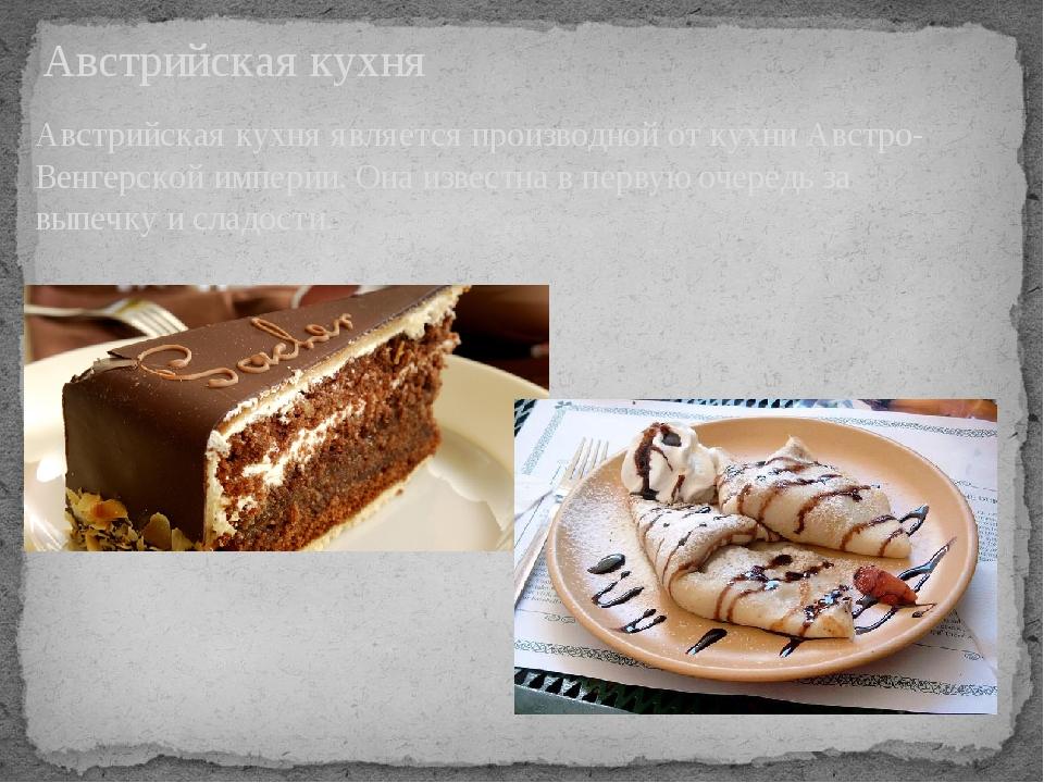 Австрийская кухня является производной от кухни Австро-Венгерской империи. Он...