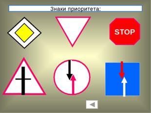 STOP Знаки приоритета: