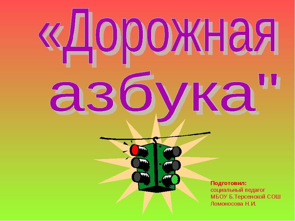 Подготовил: социальный педагог МБОУ Б.Терсенской СОШ Ломоносова Н.И.