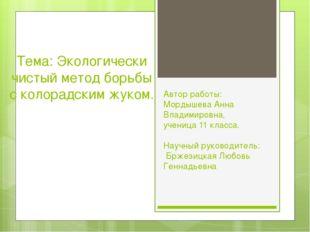 Тема: Экологически чистый метод борьбы с колорадским жуком. Автор работы: Мо