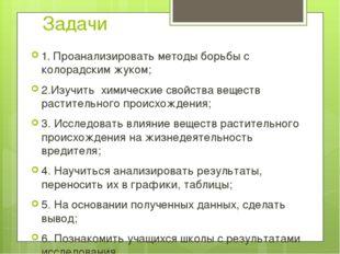 Задачи 1. Проанализировать методы борьбы с колорадским жуком; 2.Изучить химич