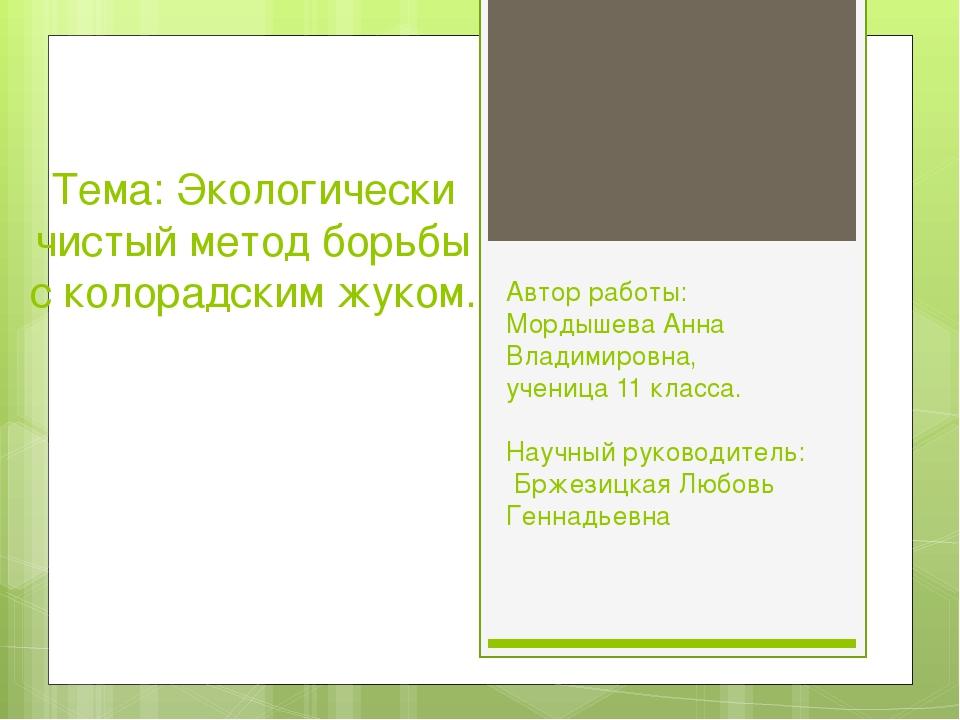 Тема: Экологически чистый метод борьбы с колорадским жуком. Автор работы: Мо...