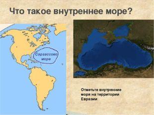 Что такое внутреннее море? Отметьте внутренние моря на территории Евразии