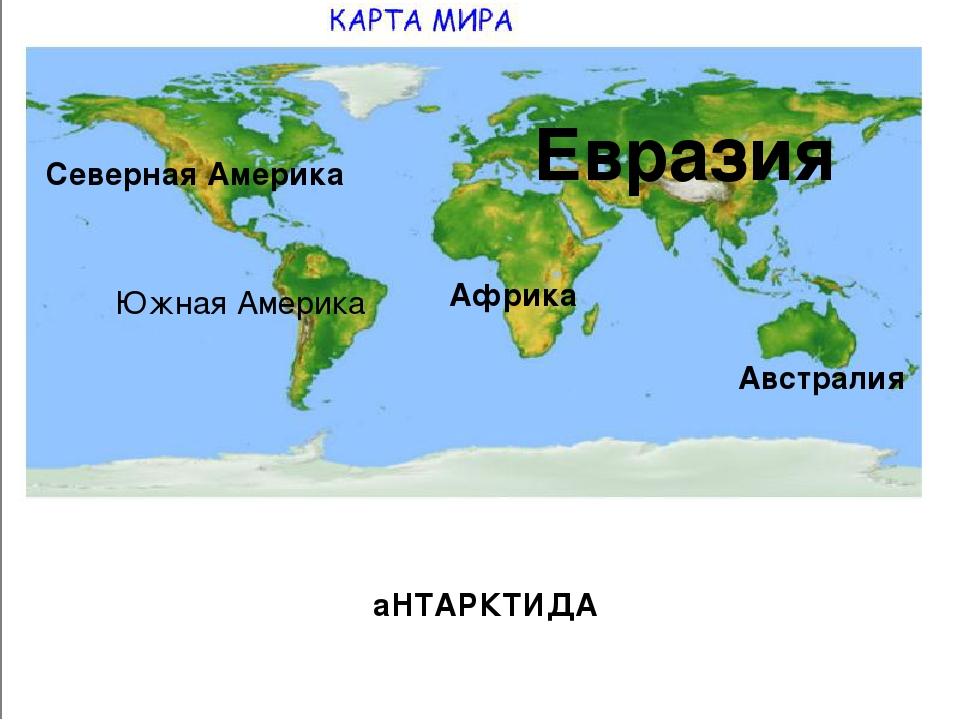 Евразия Австралия аНТАРКТИДА Африка Южная Америка Северная Америка