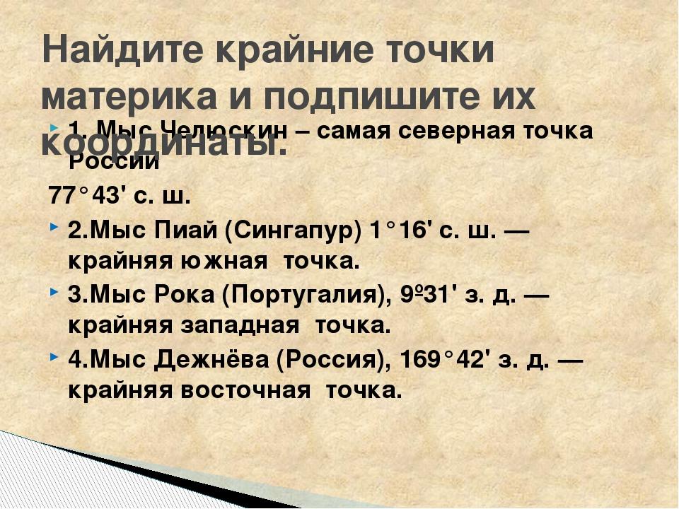 1. Мыс Челюскин – самая северная точка России 77°43' с. ш. 2.МысПиай(Синга...