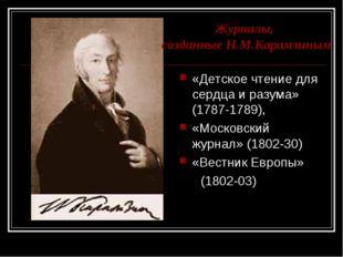 «Детское чтение для сердца и разума» (1787-1789), «Московский журнал» (1802-3