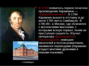 """В 1783 появилось первое печатное произведение Карамзина — """"Деревянная нога""""."""
