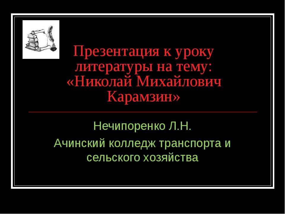 Презентация к уроку литературы на тему: «Николай Михайлович Карамзин» Нечипор...
