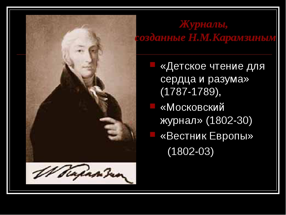 «Детское чтение для сердца и разума» (1787-1789), «Московский журнал» (1802-3...