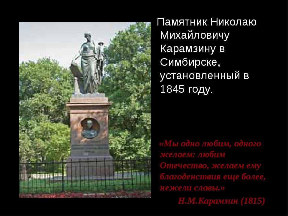 Памятник Николаю Михайловичу Карамзину в Симбирске, установленный в 1845 год...