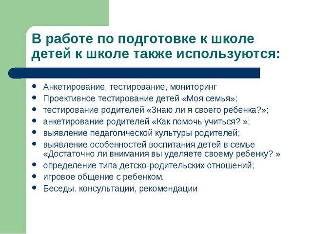 В работе по подготовке к школе детей к школе также используются: Анкетировани...