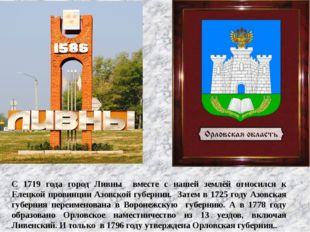 С 1719 года город Ливны вместе с нашей землёй относился к Елецкой провинции А