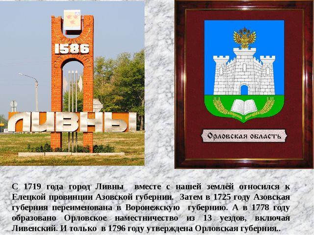 С 1719 года город Ливны вместе с нашей землёй относился к Елецкой провинции А...