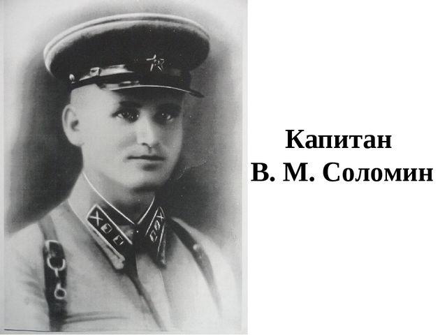 Капитан В. М. Соломин