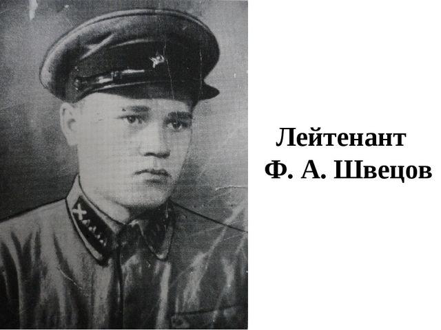 Лейтенант Ф. А. Швецов