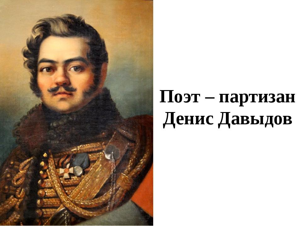 Поэт – партизан Денис Давыдов